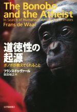 道徳性の起源 ボノボが教えてくれること(単行本)