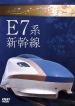 E7系新幹線(通常)(DVD)