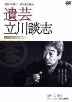 遺芸 立川談志(通常)(DVD)
