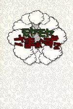 モヤモヤさまぁ~ず2 DVD-BOX(VOL.22、VOL.23)(VOL.22+VOL.23セット、BOX付)(通常)(DVD)