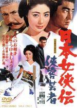 日本女侠伝 侠客芸者(通常)(DVD)