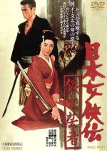 日本女侠伝 鉄火芸者(通常)(DVD)