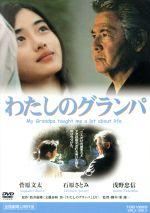 わたしのグランパ(通常)(DVD)