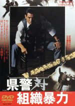 県警対組織暴力(通常)(DVD)