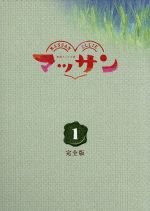 連続テレビ小説 マッサン 完全版 ブルーレイBOX1(Blu-ray Disc)(BLU-RAY DISC)(DVD)