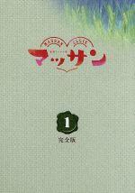 連続テレビ小説 マッサン 完全版 DVD-BOX1(通常)(DVD)