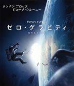 ゼロ・グラビティ(Blu-ray Disc)(BLU-RAY DISC)(DVD)