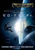 ゼロ・グラビティ(通常)(DVD)