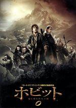 ホビット 竜に奪われた王国(通常)(DVD)