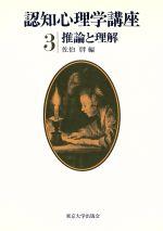 認知心理学講座-推論と理解(3)(単行本)