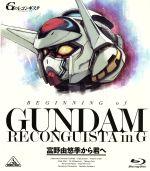 BEGINNING of GUNDAM RECONGUISTA in G 富野由悠季から君へ(Blu-ray Disc)(BLU-RAY DISC)(DVD)