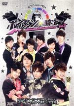 ボイメン☆騎士 VOL.3 11人の勇士!チームワークで超難関を撃破せよ!「ボイメン・全員チャレンジ」完全版(通常)(DVD)
