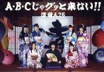 A・B・Cじゃグッと来ない!(DVD付)(通常)(CDS)