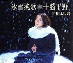 氷雪挽歌/十勝平野(通常)(CDS)
