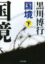 国境(文春文庫)(下)(文庫)