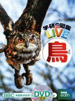 鳥(学研の図鑑LIVE5)(DVD付)(児童書)