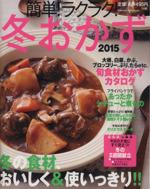 簡単!らくらく!冬おかず 冬の食材おいしく&使いっきり!!(Gakken Hit Mook)(2015)(単行本)