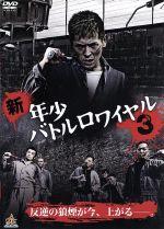 新・年少バトルロワイヤル3(通常)(DVD)