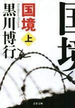 国境(文春文庫)(上)(文庫)