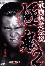 最強極道伝説 極鬼2(通常)(DVD)