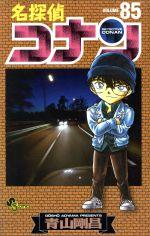 名探偵コナン(85)(サンデーC)(少年コミック)