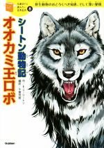 シートン動物記 オオカミ王ロボ 野生動物のおどろくべき知恵、そして深い愛情(10歳までに読みたい世界名作8)(児童書)