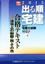 出る順宅建合格テキスト 2015年版 法令上の制限・税・その他(出る順宅建シリーズ)(3)(単行本)