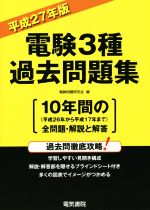 電験3種過去問題集(平成27年版)(ブラインドシート付)(単行本)
