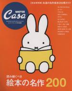 読み継ぐべき絵本の名作200 完全保存版 Casa BRUTUS 特別編集 永遠の名作絵本200冊ガイド(MAGAZINE HOUSE MOOK)(単行本)
