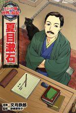 夏目漱石(コミック版世界の伝記30)(児童書)
