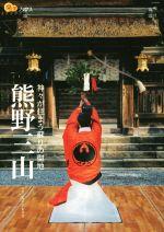 熊野三山神々が住まう蘇りの聖地楽学ブックス 神社4
