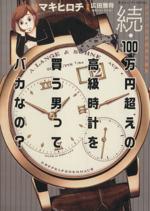 続・100万円超えの高級時計を買う男ってバカなの?(東京カレンダーMOOKS)(単行本)
