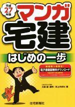 マンガ宅建はじめの一歩(平成27年版)(単行本)