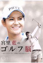 GET SPORTS 宮里藍のゴルフ脳~全ホールでバーディを取る「VISION54」メソッド~(通常)(DVD)