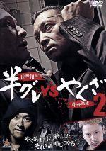 半グレvsやくざ2(通常)(DVD)