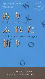 ありふれた祈り(ハヤカワ・ミステリ1890)(新書)