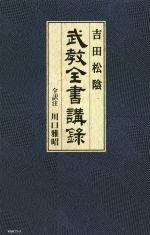 吉田松陰 武教全書講録(単行本)