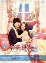 イタズラなKiss2~Love in TOKYO ディレクターズ・カット版 DVD-BOX2(ブックレット、特典ディスク1枚付)(通常)(DVD)