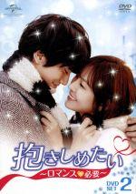 抱きしめたい~ロマンスが必要~DVD-SET2(三方背BOX付)(通常)(DVD)