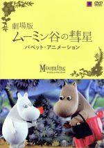 劇場版 ムーミン谷の彗星 パペットアニメーション(通常)(DVD)
