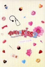 イタズラなKiss2~Love in TOKYO ディレクターズ・カット版 DVD-BOX1(ブックレット、特典ディスク1枚付)(通常)(DVD)
