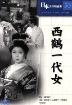 西鶴一代女(DVD)