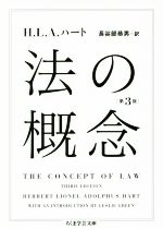 法の概念 第3版(ちくま学芸文庫)(文庫)
