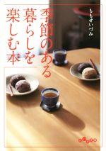 季節のある暮らしを楽しむ本(だいわ文庫)(文庫)