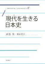 現代を生きる日本史(岩波テキストブックスα)(単行本)