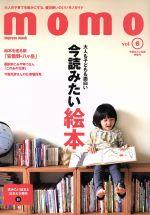 momo 今読みたい絵本(インプレスムック)(vol.6)(単行本)