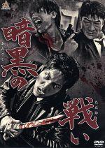 暗黒の戦い(通常)(DVD)