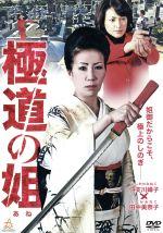 極道の姐(通常)(DVD)