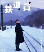 鉄道員(Blu-ray Disc)(BLU-RAY DISC)(DVD)