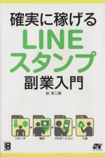 確実に稼げる LINEスタンプ 副業入門(単行本)